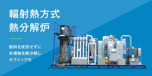 輻射熱方式 熱分解炉 燃料を使用せずに有機物を熱分解しセラミック化