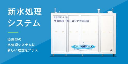 新水処理 システム 従来型の水処理システムに新しい理念をプラス