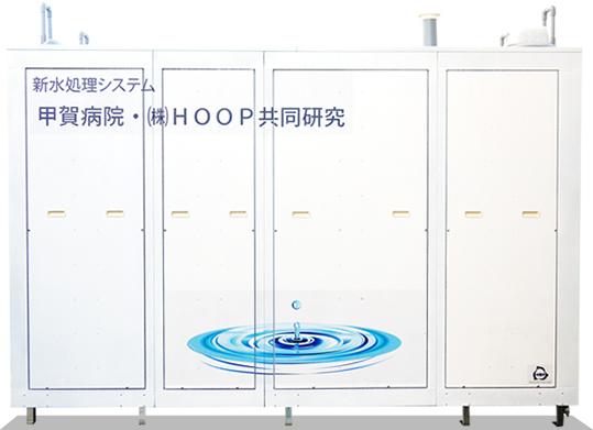 新水処理システム 甲賀病院・(株)HOOP共同研究
